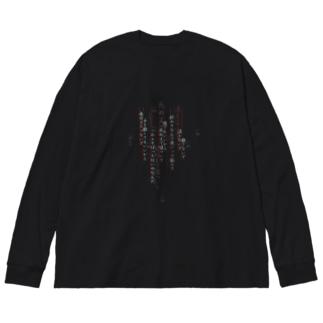 詩文-嘘ついて- Big silhouette long sleeve T-shirts