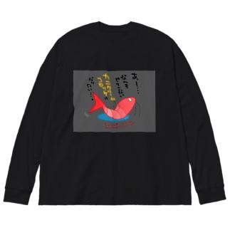 はちよんごのシュリンプ、スランプ。 Big silhouette long sleeve T-shirts