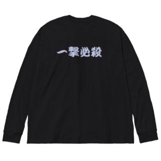 一撃必殺 空手 格闘技 K1 Big silhouette long sleeve T-shirts
