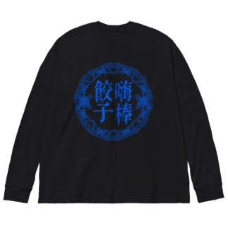 嗨棒餃子 Blue.ver Big silhouette long sleeve T-shirts