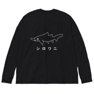 図鑑Tのスズリのシロワニ白 Big silhouette long sleeve T-shirts
