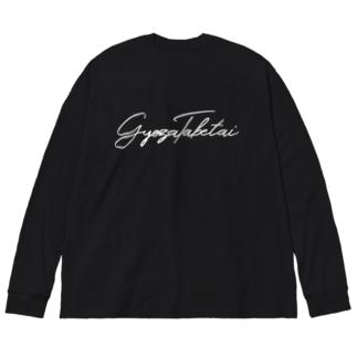 餃子食べたい Big silhouette long sleeve T-shirts