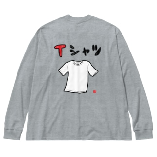 Tシャツ Big silhouette long sleeve T-shirts