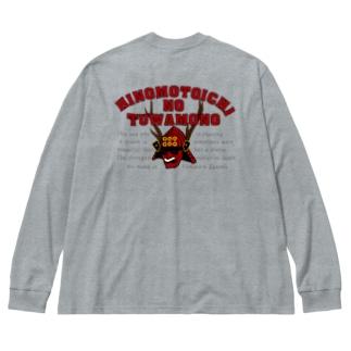 ヒノモトイチノツワモノ Big silhouette long sleeve T-shirts