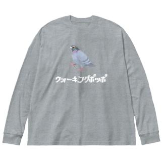 歩いてる鳩 ウォーキングポッポ(白文字) Big Silhouette Long Sleeve T-Shirt