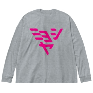 赤みよしや Big silhouette long sleeve T-shirts