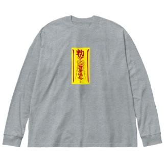 キョンシーのお札 Big silhouette long sleeve T-shirts