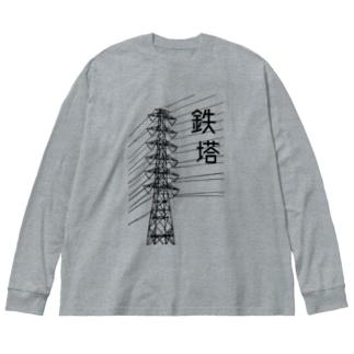 鉄塔 Big silhouette long sleeve T-shirts