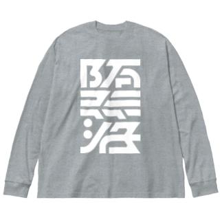 堕落 Big silhouette long sleeve T-shirts