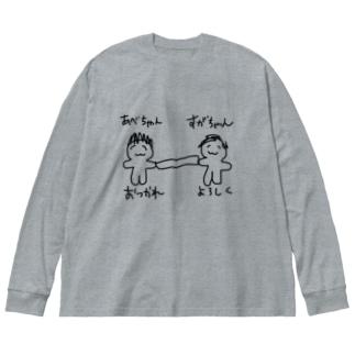 あべちゃんからすがちゃんへ(バトン) Big silhouette long sleeve T-shirts