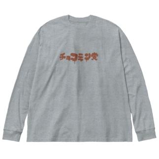 チョコミン党員 Big silhouette long sleeve T-shirts