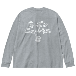 白カーボンニュートラル Big silhouette long sleeve T-shirts