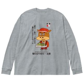 [GRAY]駅弁売りのモー太郎【株式会社新竹商店ライセンス品】 Big silhouette long sleeve T-shirts