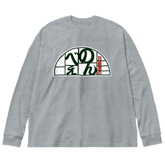 TuneBsideののんべぇ Big silhouette long sleeve T-shirts