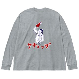 ダジャレデザイン「ケチョップ」 Big silhouette long sleeve T-shirts