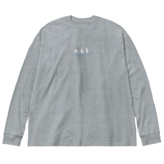 サランへ Big silhouette long sleeve T-shirts