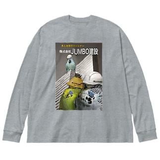 株式会社ジャンボ建設 Big silhouette long sleeve T-shirts