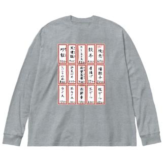 【両面プリント】街中華♪メニュー♪アソート♪2106 Big silhouette long sleeve T-shirts