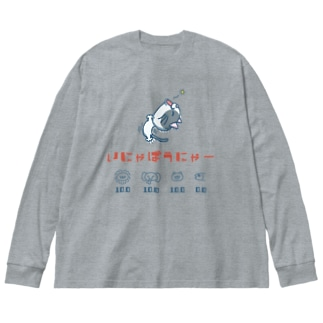 【ネコのまんた】いにゃばうにゃーTシャツとパーカー Big Silhouette Long Sleeve T-Shirt