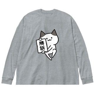 DECORの動きで煽るにゃんこ 勝訴ver. Big Silhouette Long Sleeve T-Shirt