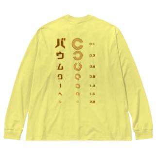 バックプリントver. バウムクーヘン 視力検査 Big silhouette long sleeve T-shirts