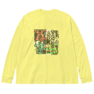 差別、敵意-200122 Big silhouette long sleeve T-shirts