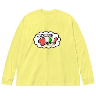 おひとりさま1点限り! Big silhouette long sleeve T-shirts