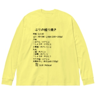 ぶりの照り焼き Big silhouette long sleeve T-shirts