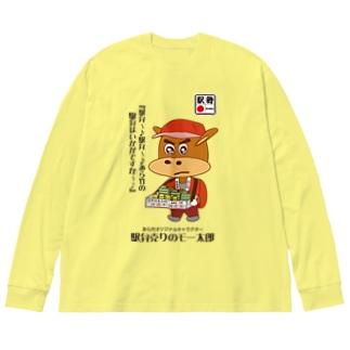 駅弁売りのモー太郎[イエロー]【株式会社新竹商店ライセンス品】 Big silhouette long sleeve T-shirts