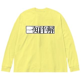 一知半解 Big silhouette long sleeve T-shirts