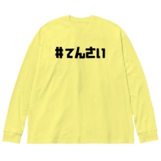 とてもえらい本店の#てんさい Big silhouette long sleeve T-shirts