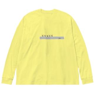 ありのおさんぽ🐜グレスケ Big Silhouette Long Sleeve T-Shirt