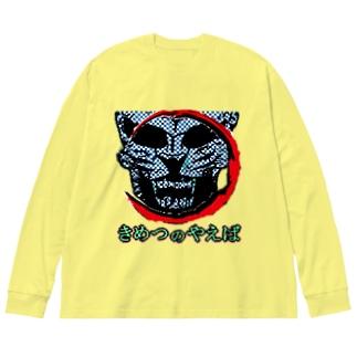 八重歯 Big silhouette long sleeve T-shirts