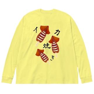 【お祭り】イカ焼き Big silhouette long sleeve T-shirts