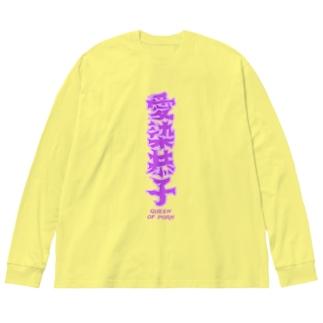 愛染恭子 Big silhouette long sleeve T-shirts