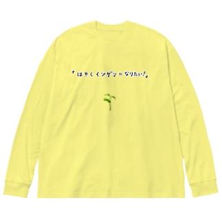ユーモアもじりデザイン「はやくインゲンになりたい」 Big silhouette long sleeve T-shirts