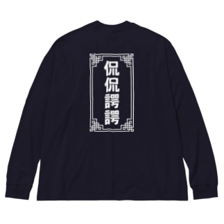 侃侃諤諤 Big silhouette long sleeve T-shirts
