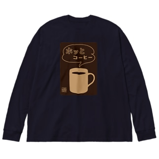 ホッとコーヒー<カップ>ネガ Big silhouette long sleeve T-shirts