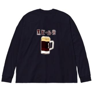 黒ビール党 Big silhouette long sleeve T-shirts