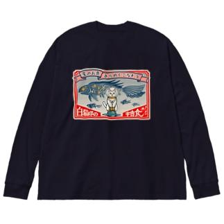 白猫印の宇宙食 おさかな味 Big silhouette long sleeve T-shirts