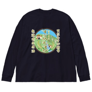 すゞめむすび(純米大吟醸) Big silhouette long sleeve T-shirts
