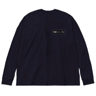 労働をスキップ▶I Big silhouette long sleeve T-shirts
