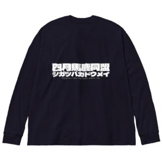 四月馬鹿同盟 Big silhouette long sleeve T-shirts