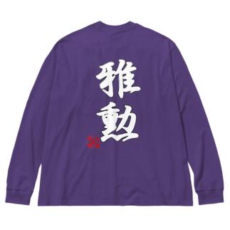 八光流公式シリーズ Big silhouette long sleeve T-shirts