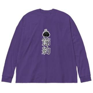節約 Big silhouette long sleeve T-shirts