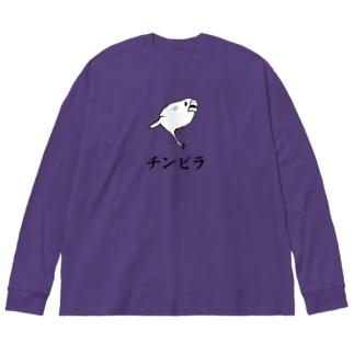 チンピラ文鳥 Big silhouette long sleeve T-shirts