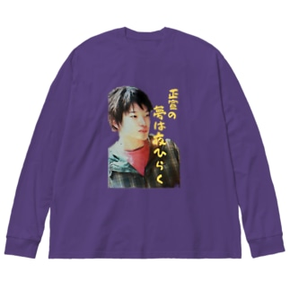 正宣の夢は夜ひらく Big silhouette long sleeve T-shirts