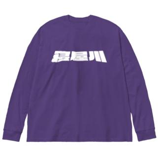 寝屋川 Big silhouette long sleeve T-shirts