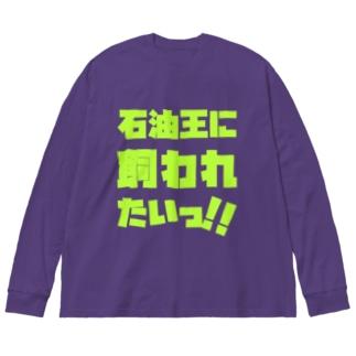 石油王に飼われたいっ!! 蛍光グリーン Big silhouette long sleeve T-shirts
