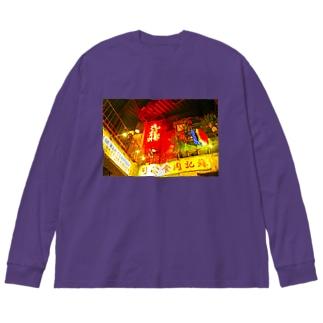 香港九龍カンフー飲茶 Big silhouette long sleeve T-shirts